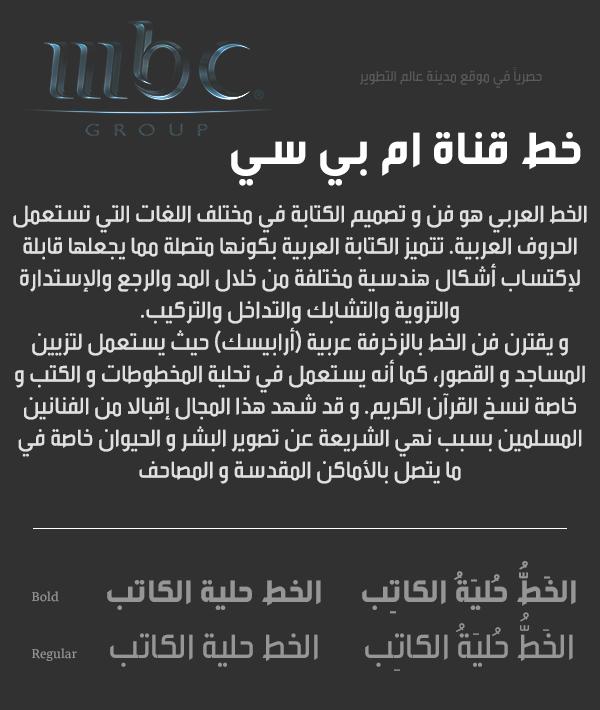 مجموعة من أشهر وأجمل الخطوط العربية الحديثة Mbc-tv10