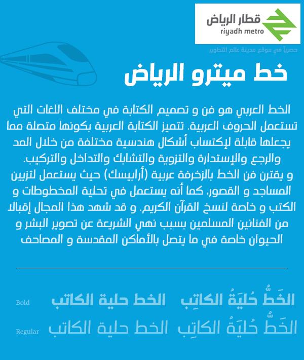 مجموعة من أشهر وأجمل الخطوط العربية الحديثة Metro10