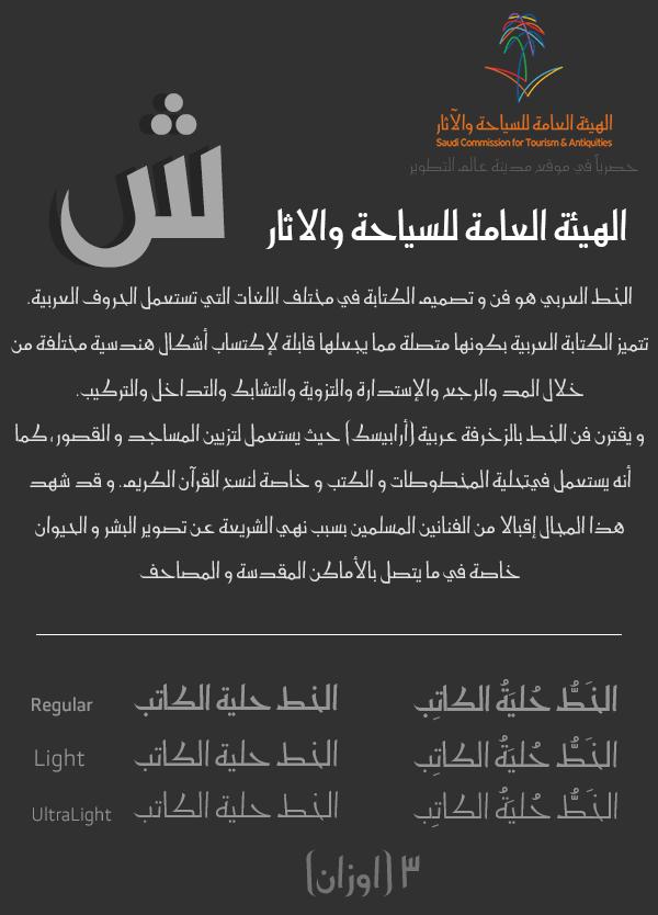 مجموعة من أشهر وأجمل الخطوط العربية الحديثة Petrag10