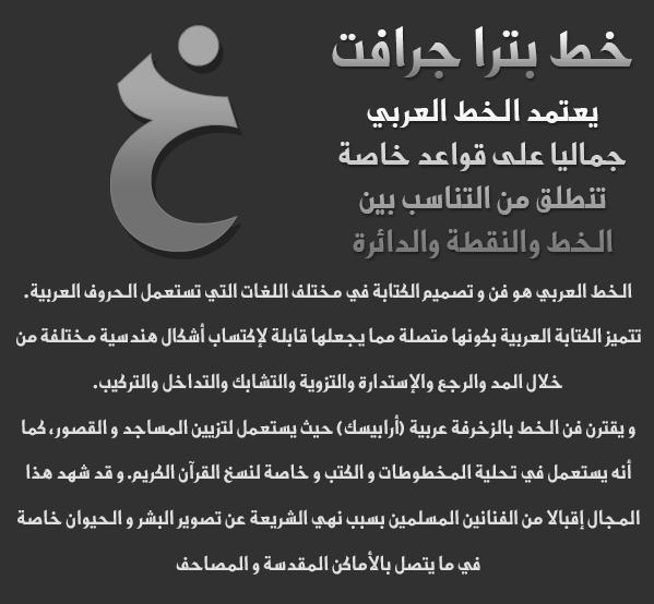 مجموعة من أشهر وأجمل الخطوط العربية الحديثة Petrag11