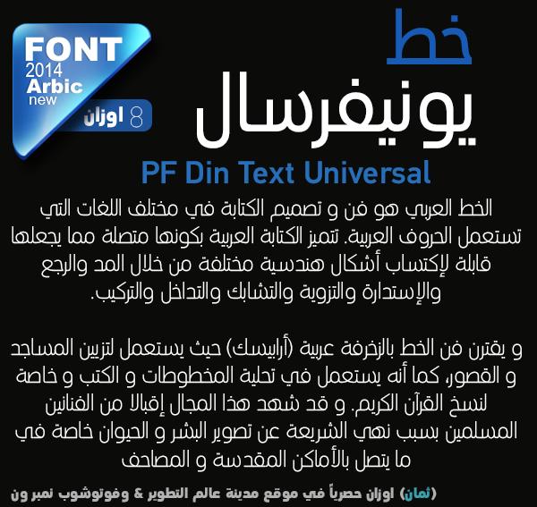 مجموعة من أشهر وأجمل الخطوط العربية الحديثة Pf-din10