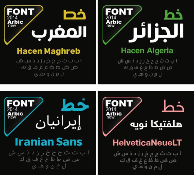 مجموعة من أشهر وأجمل الخطوط العربية الحديثة Screen16
