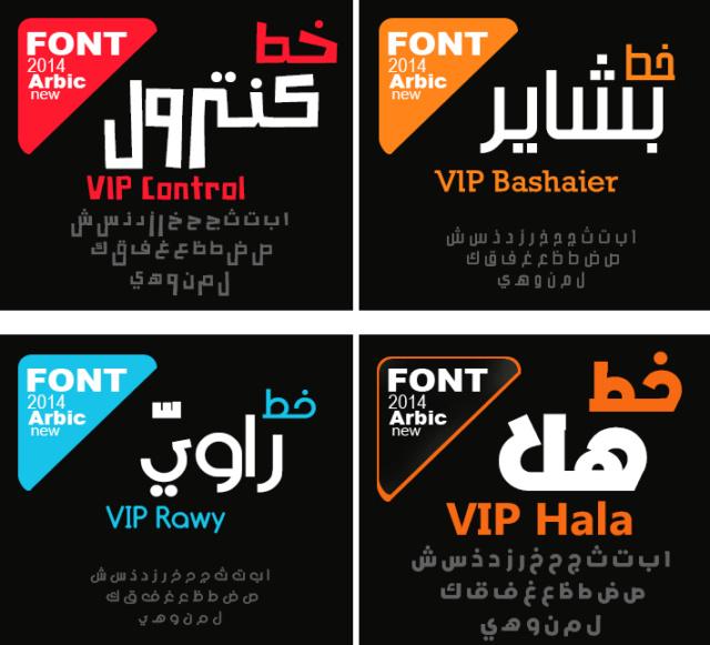 مجموعة من أشهر وأجمل الخطوط العربية الحديثة Screen17