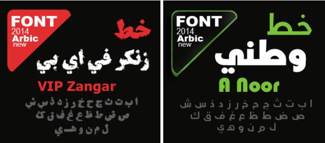 مجموعة من أشهر وأجمل الخطوط العربية الحديثة Screen18