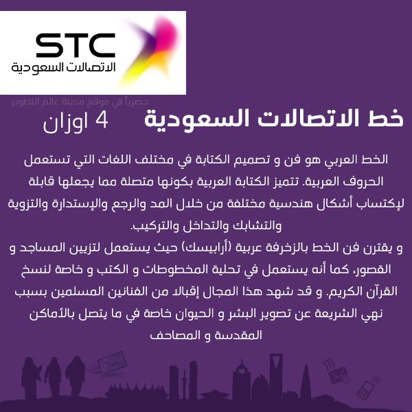 مجموعة من أشهر وأجمل الخطوط العربية الحديثة Stc_fo10