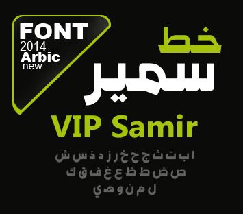 مجموعة من أشهر وأجمل الخطوط العربية الحديثة Vip-sa10