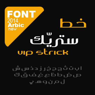 مجموعة من أشهر وأجمل الخطوط العربية الحديثة Vip-st10