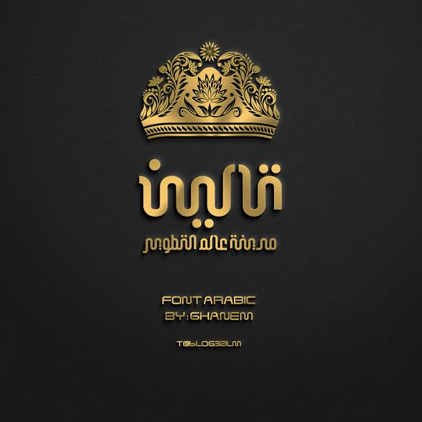 مجموعة من أشهر وأجمل الخطوط العربية الحديثة Vip-ta10