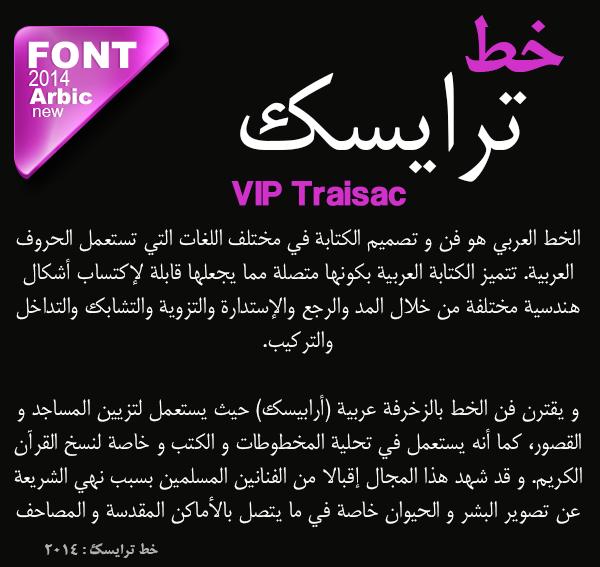 مجموعة من أشهر وأجمل الخطوط العربية الحديثة Vip-tr10