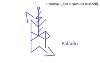 Став Штопор. Направлен на внушение нужных мыслей 21599710