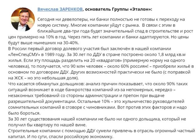 """ГК """"Эталон"""" (/""""Эталон-Инвест"""" в Москве) - строительная компания ЖК """"Летний сад"""" - Страница 17 Kiykmk11"""