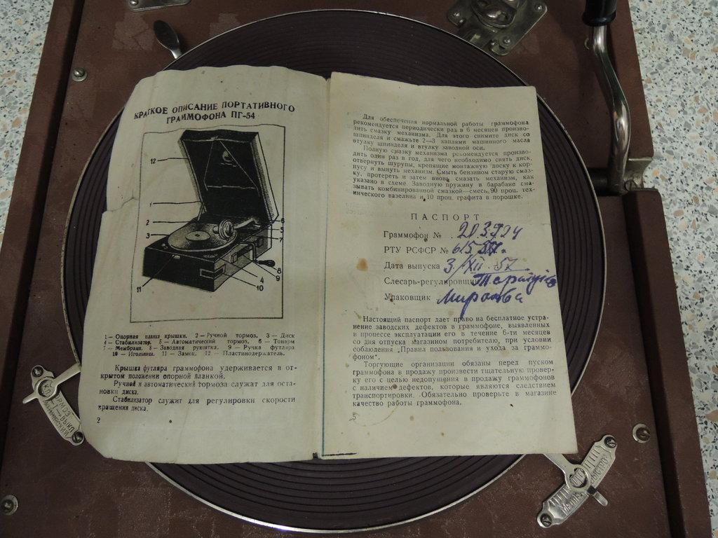 модели советских патефонов - Страница 5 15858210