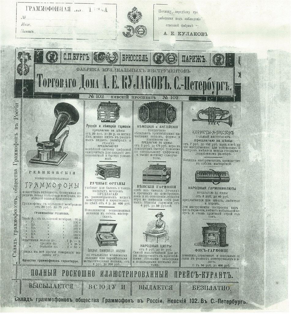 Рекламный патефонный конверт начала прошлого века Ao_eo_11