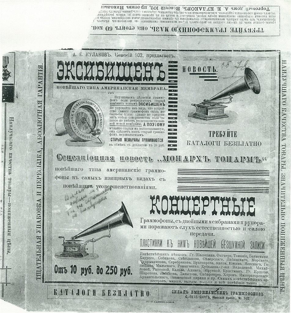 Рекламный патефонный конверт начала прошлого века Ao_yio11