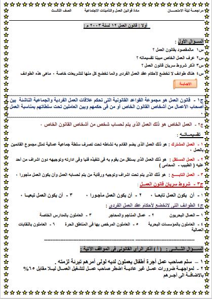 مراجعة قوانين العمل والتامينات الاجتماعية س وج  111