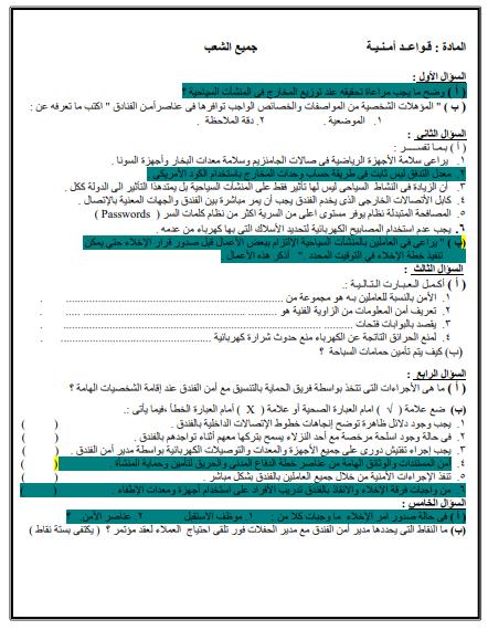 نماذج اسئلة مادة قواعد امنية دبلوم فندقى  2021-039