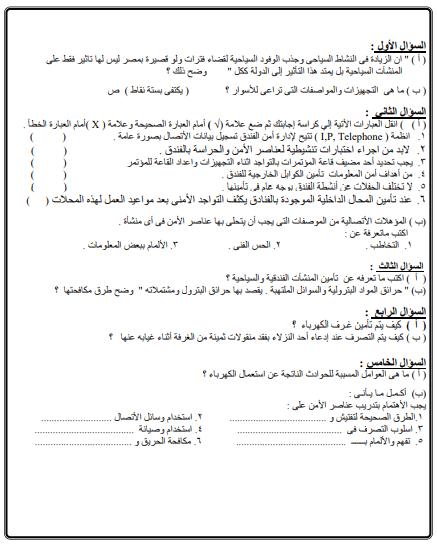 نماذج اسئلة مادة قواعد امنية دبلوم فندقى دمج 2021-041
