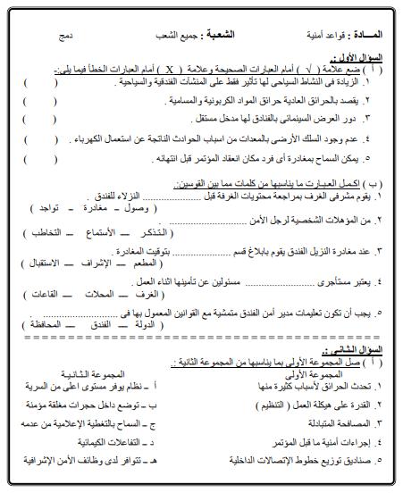 نماذج اسئلة مادة قواعد امنية دبلوم فندقى دمج 2021-043