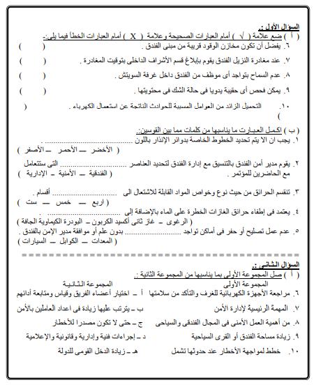 نماذج اسئلة مادة قواعد امنية دبلوم فندقى دمج 2021-044