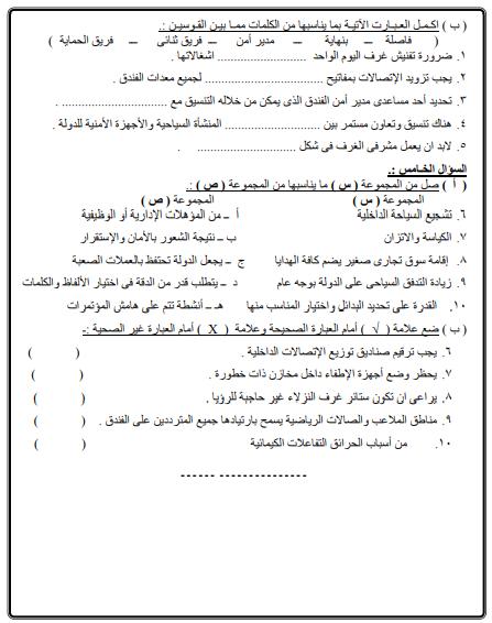 نماذج اسئلة مادة قواعد امنية دبلوم فندقى دمج 2021-046