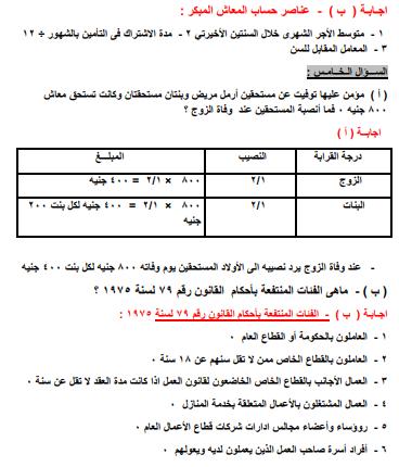 نماذج اسئلة مادة مزايا تأمينية الصف الخامس - دبلوم تجارى تأمينات وشئون قانونية 2021-069