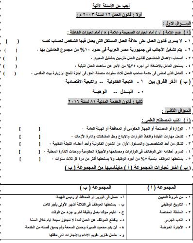 نماذج مادة قوانين العمل دبلوم تجارى  2021-070