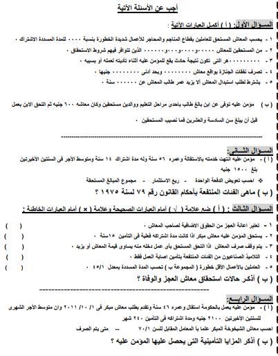 نماذج اسئلة مادة مزايا تأمينية الصف الخامس - دبلوم تجارى تأمينات وشئون قانونية 2021-073