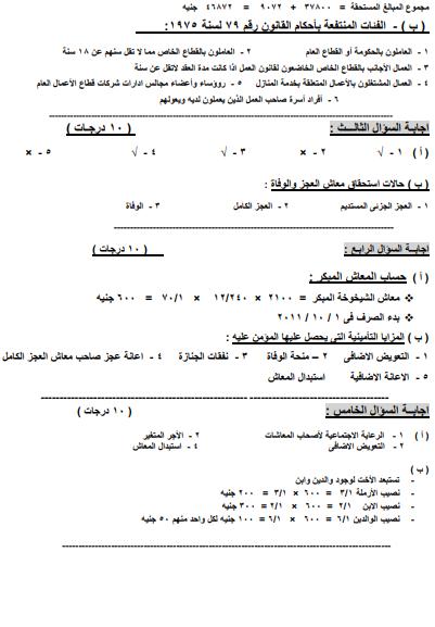 نماذج اسئلة مادة مزايا تأمينية الصف الخامس - دبلوم تجارى تأمينات وشئون قانونية 2021-074