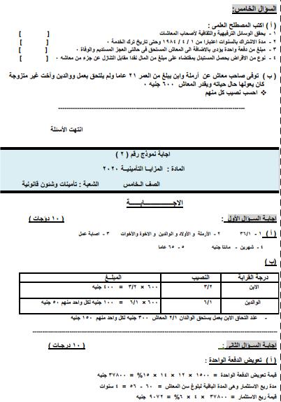 نماذج اسئلة مادة مزايا تأمينية الصف الخامس - دبلوم تجارى تأمينات وشئون قانونية 2021-075