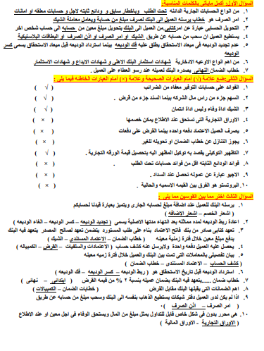 نماذج اسئلة مادة السكرتارية باللغة العربية - دبلوم تجارى 2021-076