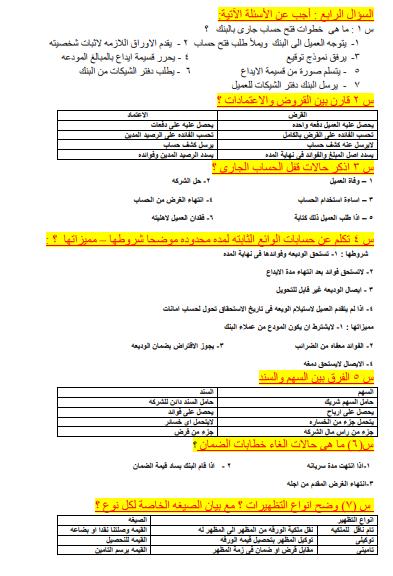 نماذج اسئلة مادة السكرتارية باللغة العربية - دبلوم تجارى 2021-077