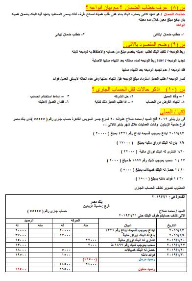 نماذج اسئلة مادة السكرتارية باللغة العربية - دبلوم تجارى 2021-078