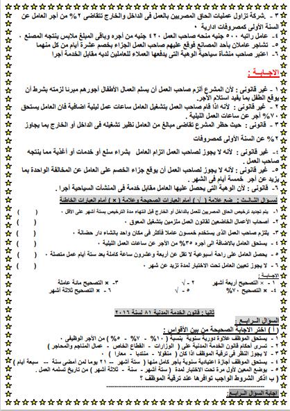 مراجعة قوانين العمل والتامينات الاجتماعية س وج  210