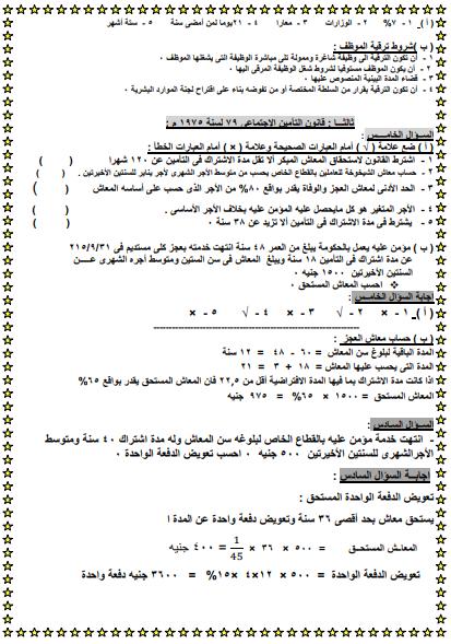 مراجعة قوانين العمل والتامينات الاجتماعية س وج  310