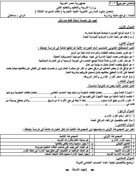 نماذد اسئلة مادة لوائح مالية - دبلوم شئون قانونية Aiiy_210