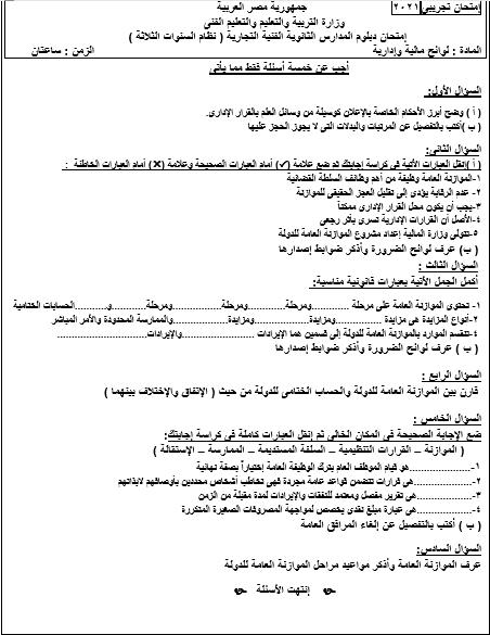 نماذد اسئلة مادة لوائح مالية - دبلوم شئون قانونية Aiiy_510