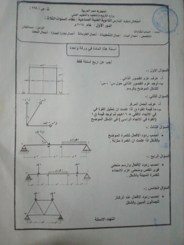 امتحان حساب انشاءات ٢٠١٨ تخصصات معمارية Img_2010