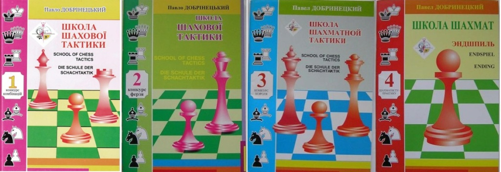 School of chess Tactics: Vols. 1-4_Dobrinetsky Paul (PDF+PGN) Dob110