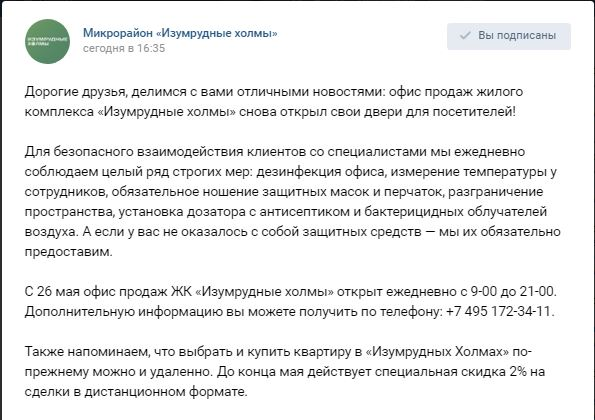 """Другие объекты застройщика ЖК """"Крылья"""" - Группы """"Эталон"""" - в московском регионе. Где, как строятся, какие проблемы - Страница 4 E10"""