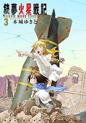 Gunnm Mars Chronicles tome 3[Jap] 13728910
