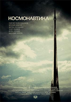 Film Kosmonavtika de 2012 Md_pos10