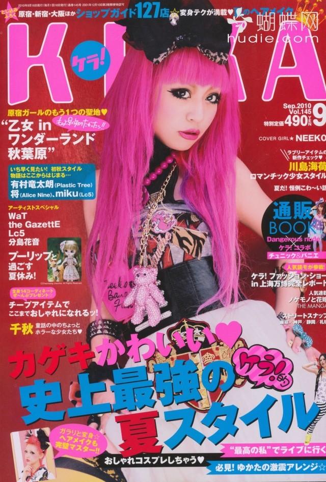 Kera magazine 00110