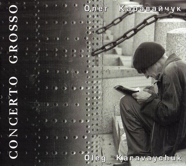 Oleg KARAVAITCHOUK (Karavaychuk) (1927-2016) Cover20