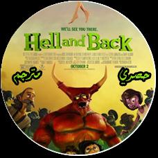 [حصري] فيلم Hell and Back 2015 مترجم عربي  Slide210