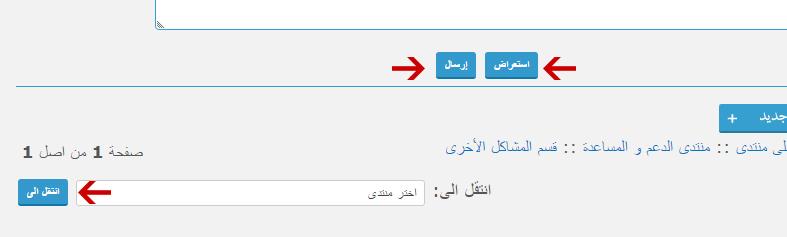 """امتلك مثل أزرار """"منتدى الدعم و المساعدة"""" الآن النسخة الثالثة PHPBB3  Untitl10"""
