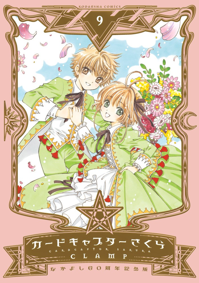 Bon Anniversaire, Naoko Card-c10