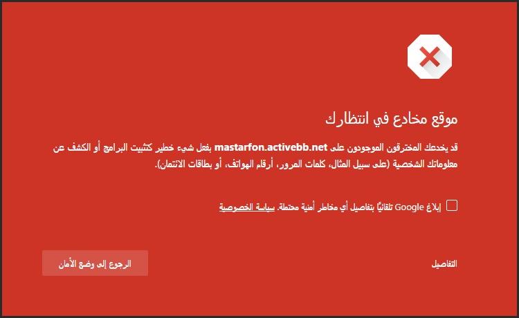 (تحذير: إن زيارة هذا الموقع قد تلحق الضرر بالكمبيوتر!) - سبب ظهور التنبيه و كيفية معالجة المشكل. 27-07-10