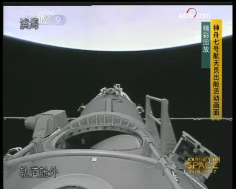 [Shenzhou 7] Sortie dans l'espace - Page 4 Sortis16