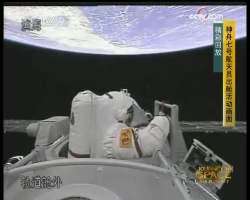 [Shenzhou 7] Sortie dans l'espace - Page 4 Sortis17