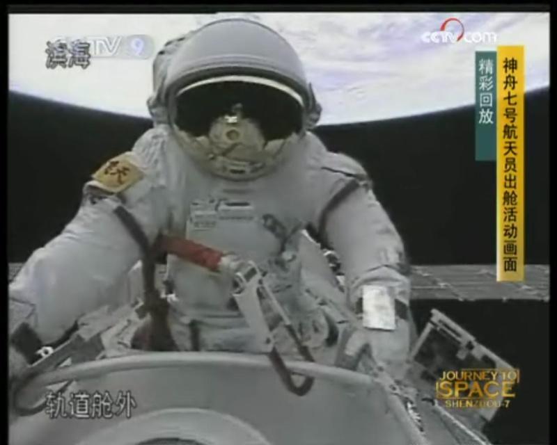 [Shenzhou 7] Sortie dans l'espace - Page 4 Sortis18